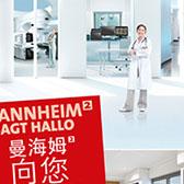 Mannheim Ausstellung in China - Strahlenterapie