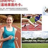 Mannheim Ausstellung in China - Sport