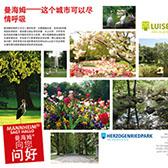 Mannheim Ausstellung in China - Luisenpark